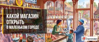 Какой магазин открыть в маленьком городе