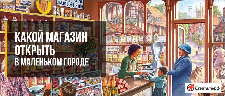 Изображение - Идеи какой магазин открыть в маленьком городе kakoy-magazin-otkryt-v-malenkom-gorode-1