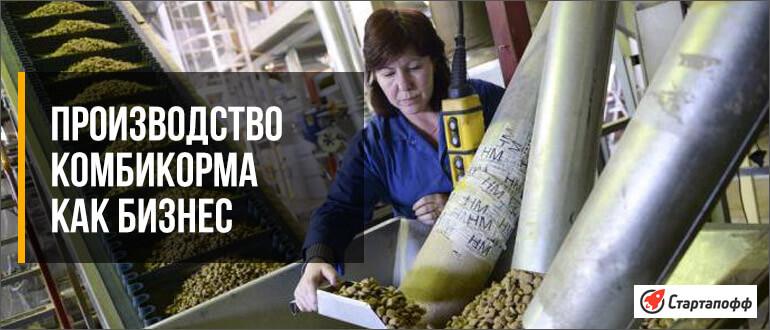 Изображение - Производство комбикорма как бизнес proizvodstvo-kombikorma-kak-biznes