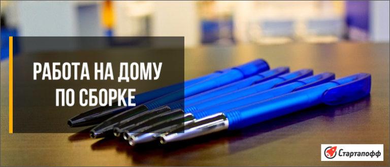 Удаленная работа на дому в москве вакансии по сборке продукции 1с рабочее место фрилансера