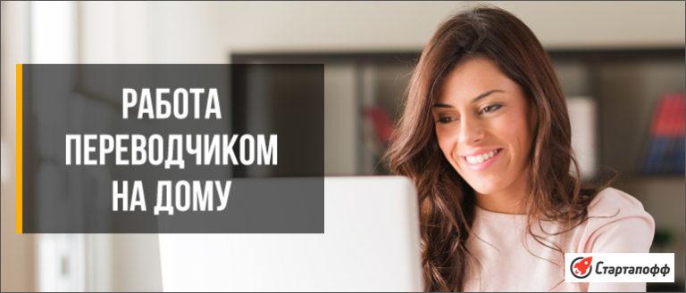 Работа переводчика удаленно реальные сайты с хорошей оплатой сайт фрилансеров на украине