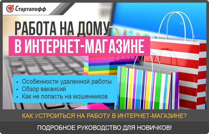 Изображение - Работа в интернет магазине удаленно rabota-v-internet-magazine-na-domu