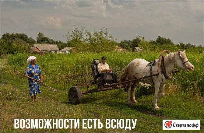 Изображение - Как заработать в деревне vozmozhnosti-zarabotka-v-derevne-1