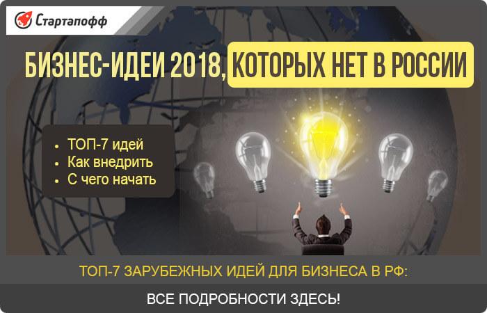Бизнес идеи 2 провайдер бизнес план