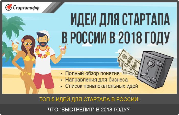 Идеи для стартапа в России в 2018 году