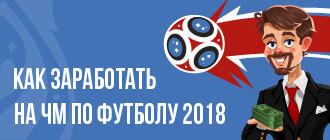 Как заработать на ЧМ по футболу 2018_мини