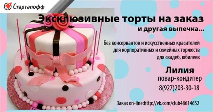 Как преуспеть на тортах
