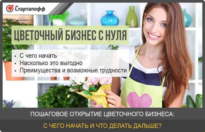 Изображение - С чего начать цветочный бизнес tsvetochnyy-biznes-s-nulya