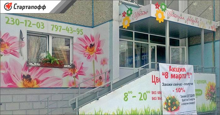 Изображение - С чего начать цветочный бизнес varinat-reklamy-tsvetochnogo-magazina