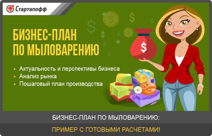 Подробный бизнес-план по мыловарению — финансовый и маркетинговый план, обзор возможных рисков, анализ рынка