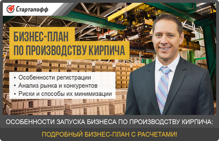 Бизнес-план по производству кирпича — особенности регистрации бизнеса, возможные риски и способы их минимизации