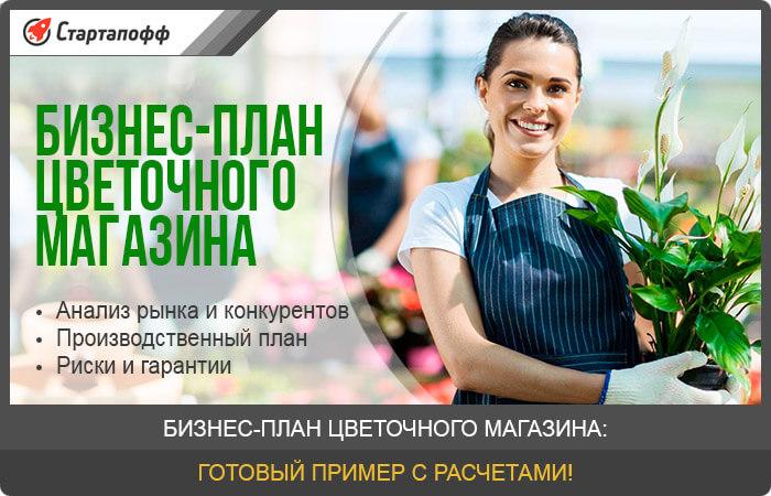 Изображение - Бизнес план цветочного магазина biznes-plan-tsvetochnogo-magazina