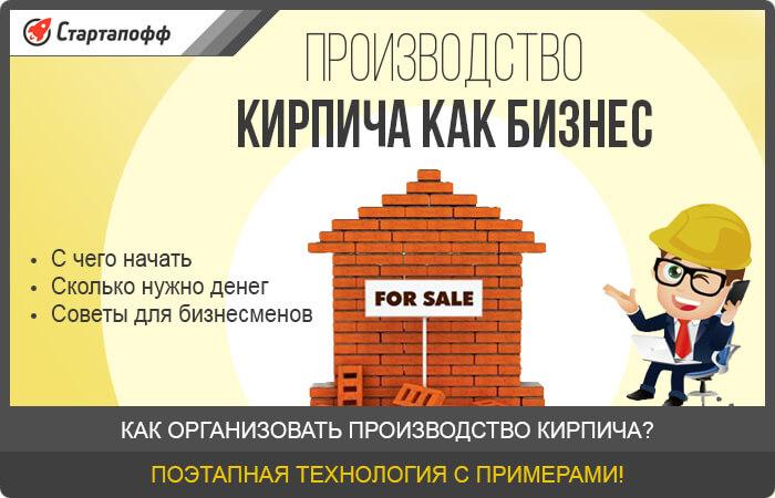 Как открыть кирпичный мини-завод — поэтапное руководство для бизнесменов + полезные советы и рекомендации