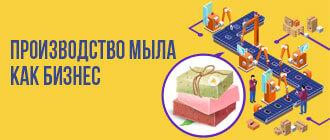 Производство мыла как бизнес _мини
