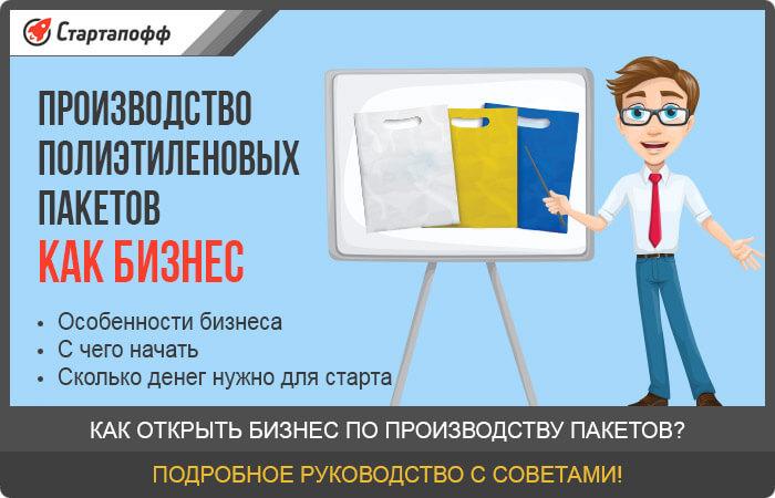 С чего начать бизнес по изготовлению полиэтиленовых пакетов — пошаговая инструкция + готовый бизнес-план