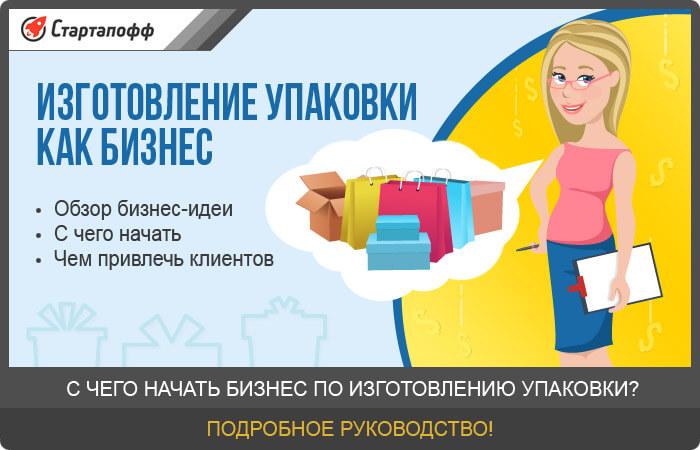 Изготовление упаковки бизнес план пример бизнес план автостоянка